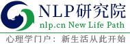 实用心理学门户:NLP学院网